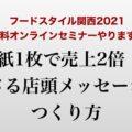 【告知】5月19日(水)11:00〜『フードスタイル関西2021』にてオンラインセミナー(無料)やります!