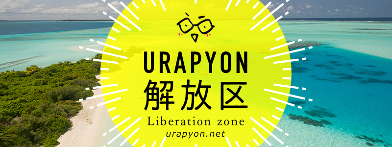 URAPYON.net = 自分らしさこそ成功。=