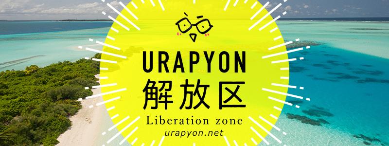 URAPYON.net = 自分らしさこそ成功。=